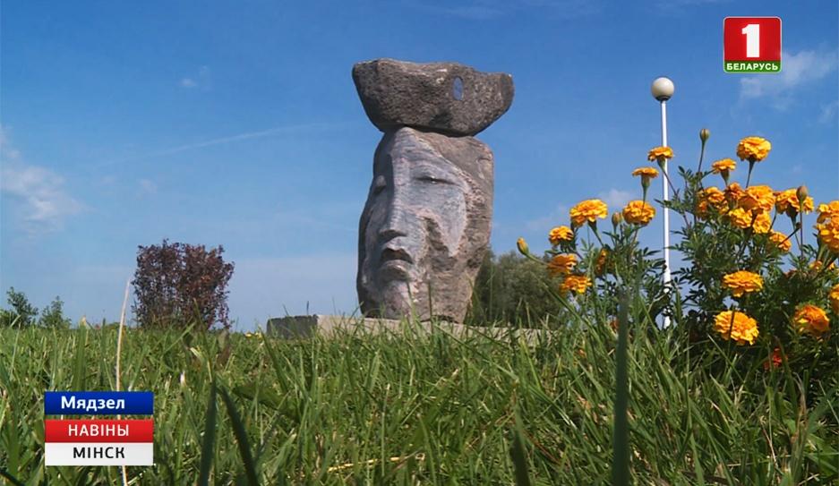 Мядель этим летом стал творческой площадкой для скульпторов со всей страны Мядзел гэтым летам стаў творчай пляцоўкай для скульптараў з усёй краіны