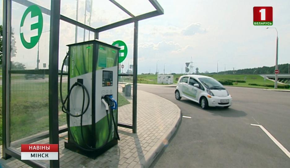 Минск развивает инфраструктуру для электромобилей Мінск развівае інфраструктуру для электрамабіляў