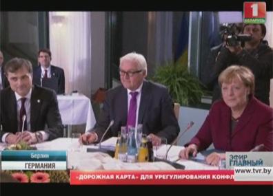 Вопросы глобального мира обсуждали на неделе в Берлине  Пытанні глабальнага міру абмяркоўвалі на тыдні ў Берліне