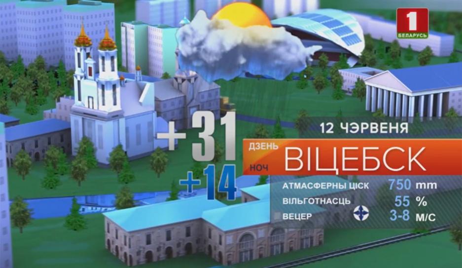 Прогноз погоды на 12 июня Прагноз надвор'я на 12 чэрвеня