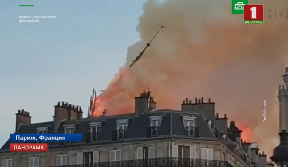В соборе Парижской Богоматери произошел пожар У саборы Парыжскай Божай Маці здарыўся  пажар