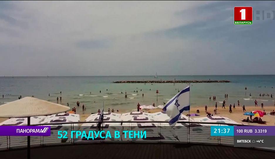 52 градуса в тени. В Израиле более 1200 человек пострадали из-за экстремальной жары
