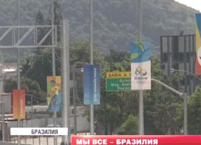 Менее трех недель остается до начала Олимпиады в Бразилии Менш за тры тыдні застаецца да пачатку Алімпіяды ў Бразіліі Less than three weeks remain before Olympics in Brazil