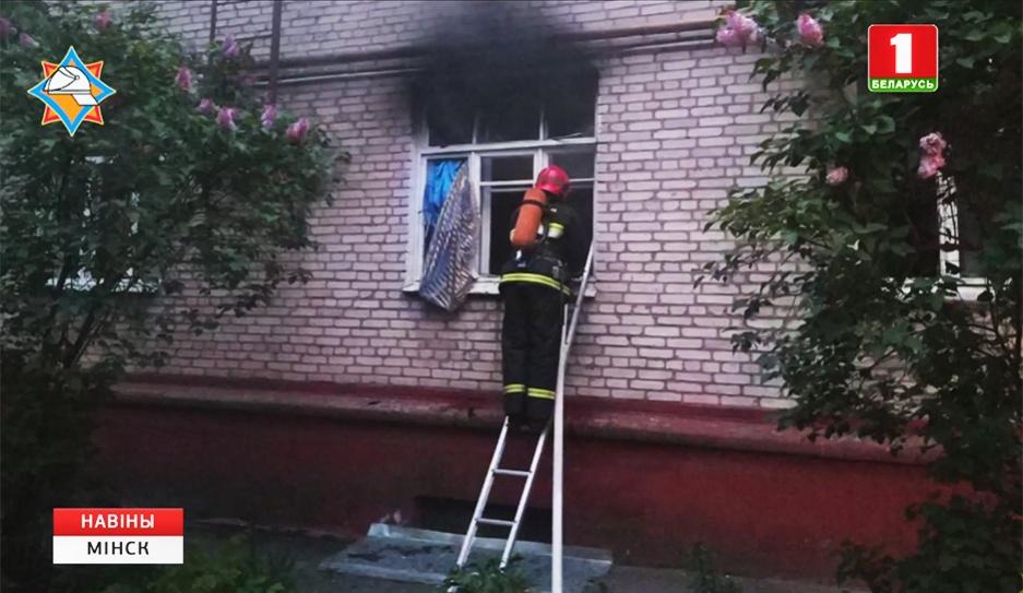 На пожаре в Минске сотрудники  МЧС спасли мужчину На пажары ў Мінску супрацоўнікі  МНС выратавалі мужчыну
