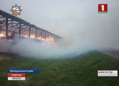 В Молодечненском районе открытым пламенем горела солома У Маладзечанскім раёне адкрытым полымем гарэла салома
