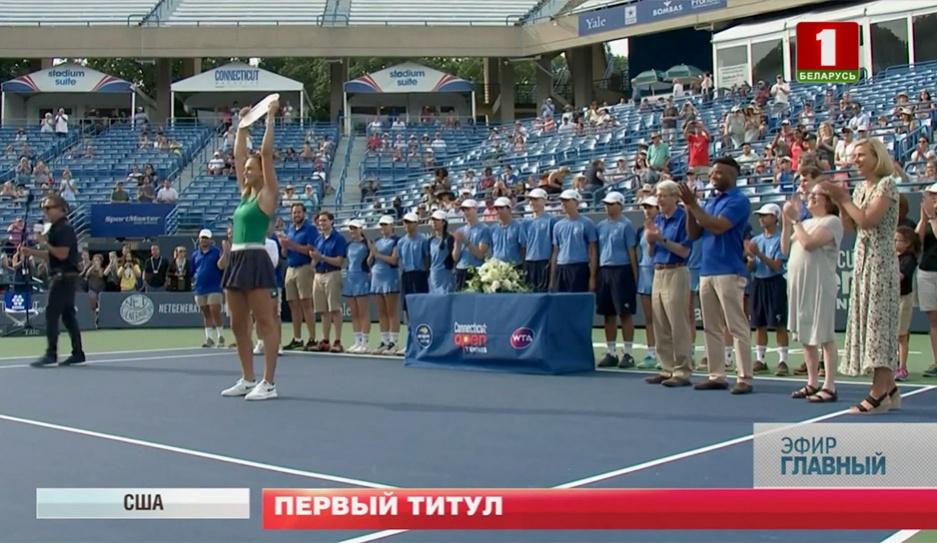 Первый титул в карьере! Арина Соболенко выиграла турнир в Нью-Хейвене Першы тытул у кар'еры! Арына Сабаленка выйграла турнір у Нью-Хейвене