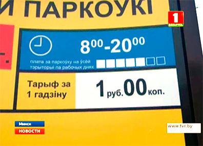 В Минске тестируют новую систему платных парковок У Мінску тэсціруюць  новую сістэму платных парковак
