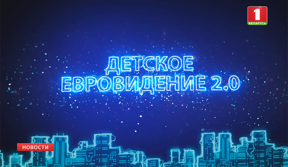 """Дневники детского конкурса """"Евровидение-2018"""""""