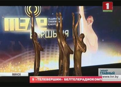 """9 """"Телевершин"""" Белтелерадиокомпании 9 """"Тэлевяршынь"""" Белтэлерадыёкампаніі"""