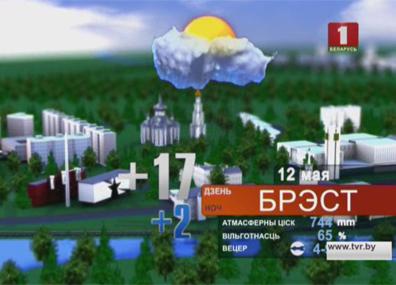 Прогноз погоды на 12 мая Прагноз надвор'я на 12 мая