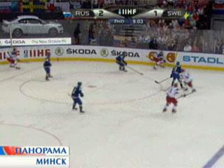 Завтра финал минского чемпионата мира по хоккею Заўтра фінал мінскага чэмпіянату свету па хакеі