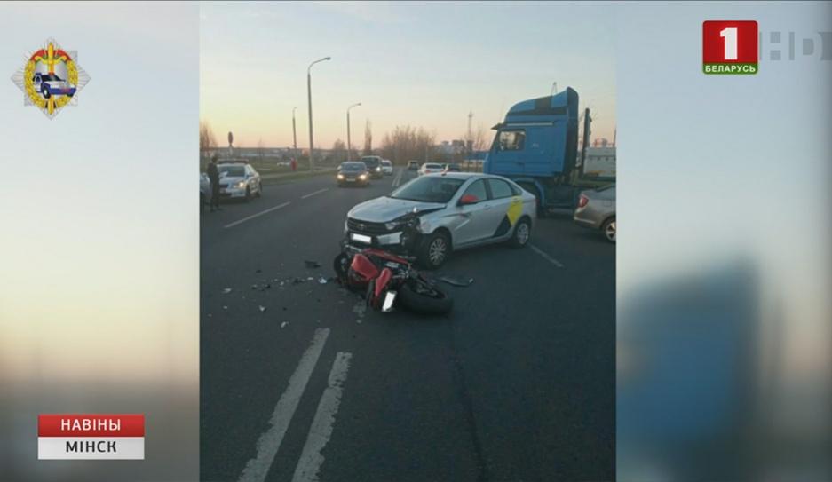 Во время аварии в столице травмирован мотоциклист Матацыкліст траўміраваны падчас аварыі ў сталіцы