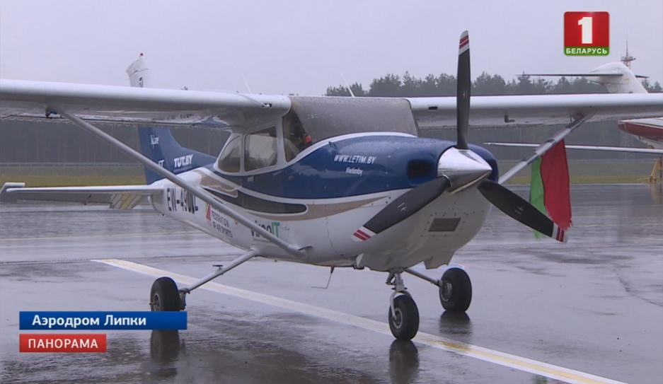 Белорусы облетели земной шар на одномоторном самолете Беларусы абляцелі зямны шар на аднаматорным самалёце