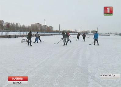 Только в Минске залили 30 хоккейных коробок Толькі ў Мінску залілі 30 хакейных каробак