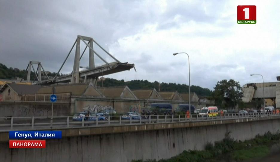 Спасатели из Италии продолжают искать людей, которые оказались под обломками автомобильного моста