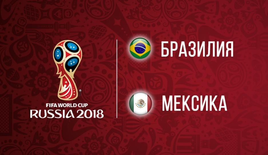 Чемпионат мира по футболу. 1/8 финала. Бразилия - Мексика. 2:0