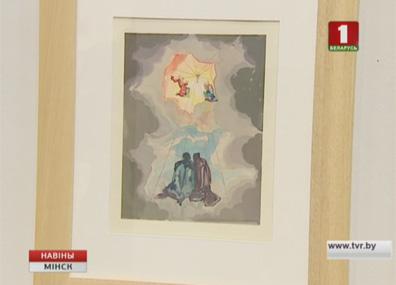 Графика Сальвадора Дали  на выставке в Минске Графіка Сальвадора Далі  на выставе ў Мінску