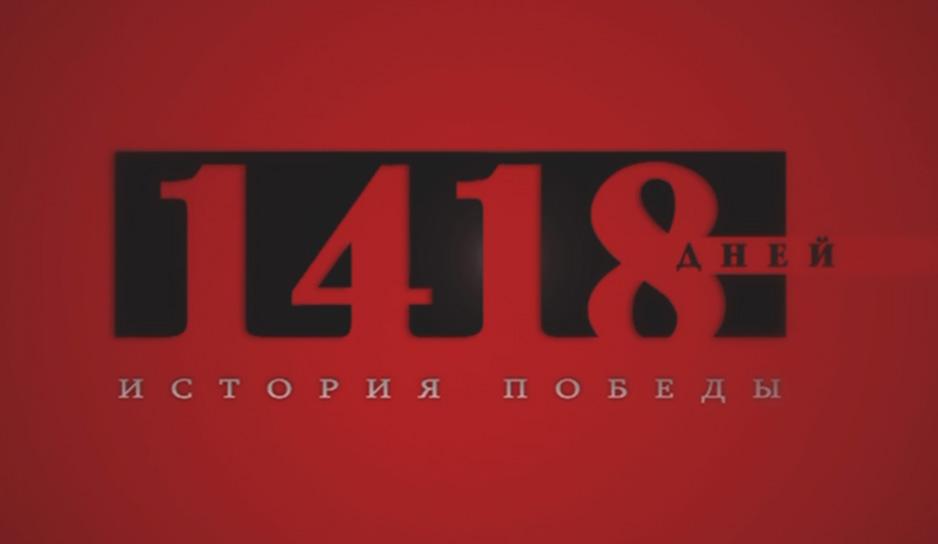 1418 дней. История Победы