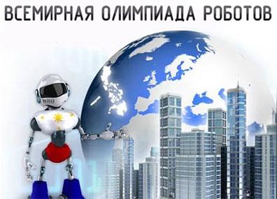 Онлайн-конференция с финалистами  Всемирной олимпиады роботов и их тренером