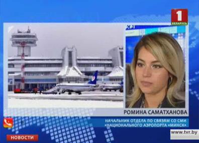Национальный аэропорт Минск не принимает самолеты Нацыянальны аэрапорт Мінск не прымае самалёты Minsk National Airport accepts no landings