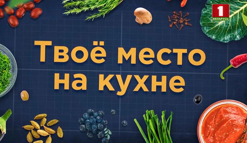 Твое место на кухне