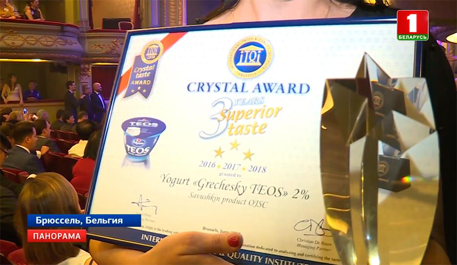 """Компания """"Савушкин продукт"""" удостоена """"Хрустальной премии""""  Savushkin Product gets Superior Taste Award"""
