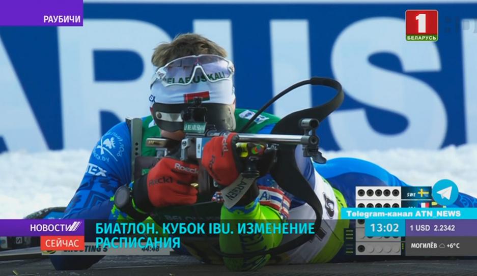 Спринтерские гонки в Раубичах пройдут раньше запланированного времени