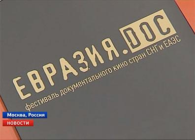 """Международный фестиваль документального кино """"Евразия. DOC"""" начал отбор участников Міжнародны фестываль дакументальнага кіно """"Еўразія. DOC"""" пачаў адбор удзельнікаў"""