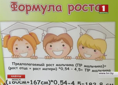 В Минск приехали юные исследователи, будущие ученые У Мінск прыехалі юныя даследчыкі, будучыя навукоўцы