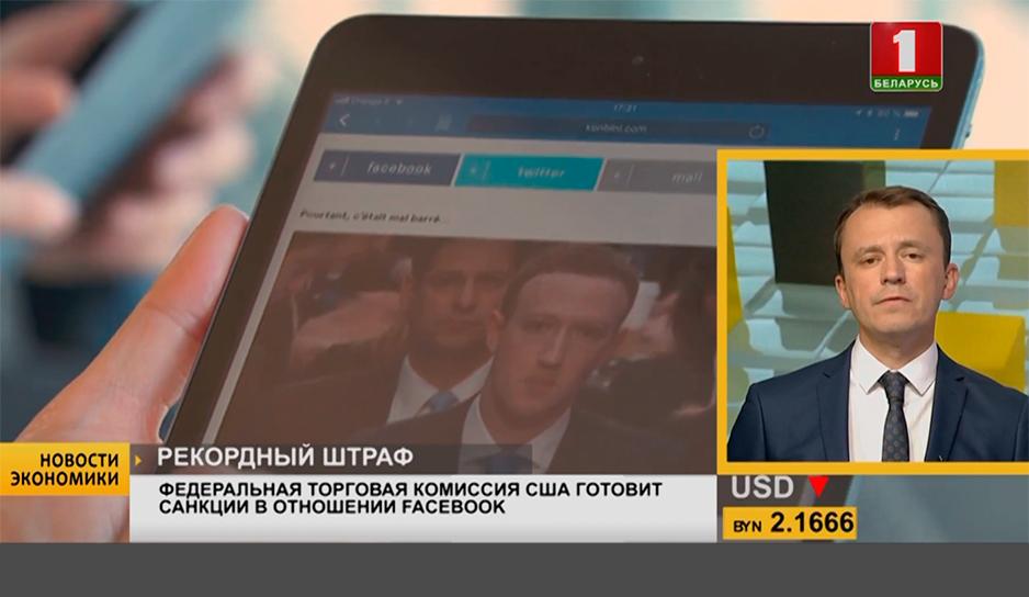 Федеральная торговая комиссия США готовит санкции в отношении Facebook