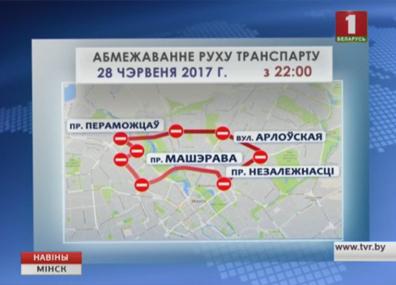В Минске ограничено движение транспорта  У Мінску абмежаваны рух транспарту