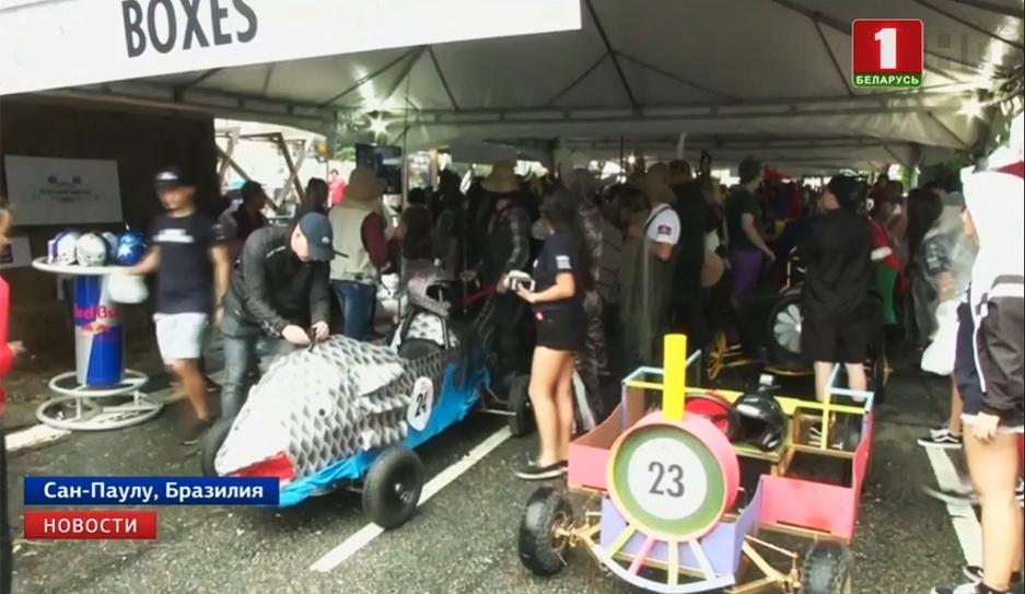 В бразильском Сан-Паулу прошли необычные гонки У бразільскім Сан-Паўлу прайшлі незвычайныя гонкі