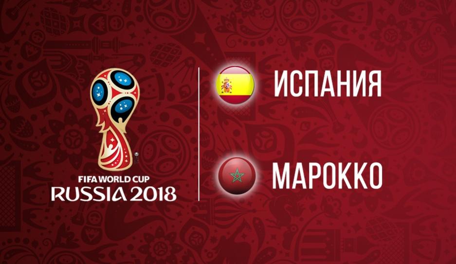 Чемпионат мира по футболу. Испания - Марокко. 2:2