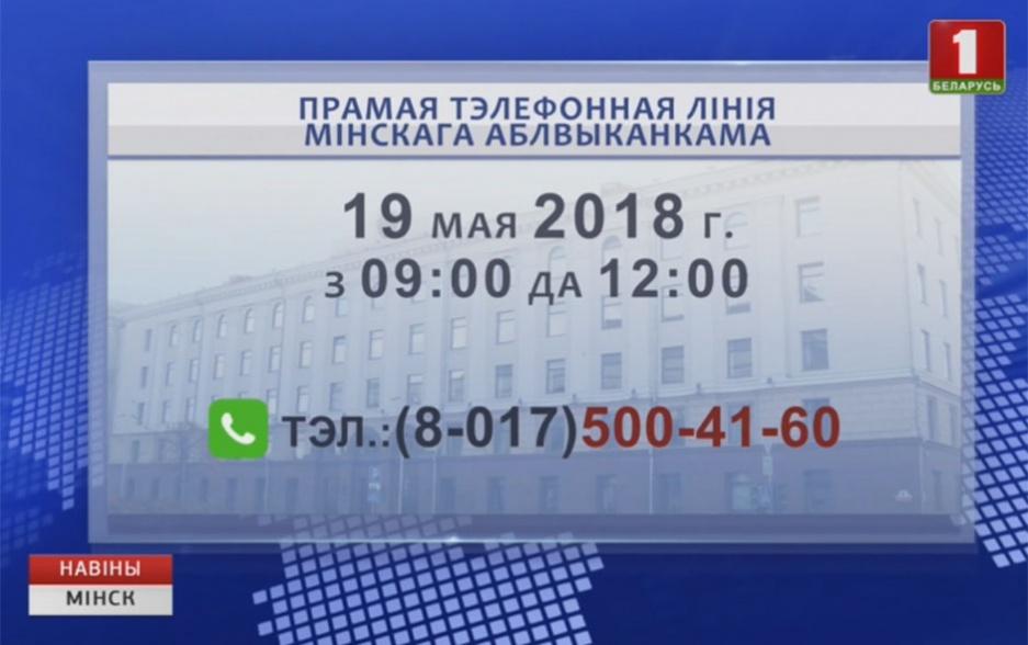 Представители власти готовы выслушать граждан во время прямых телефонных линий Прадстаўнікі ўлады гатовыя выслухаць грамадзян падчас прамых тэлефонных ліній