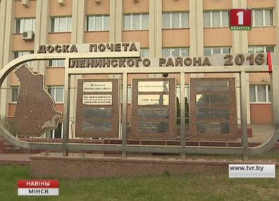 В Ленинском районе восстановили доску почета  У Ленінскім раёне аднавілі дошку гонару
