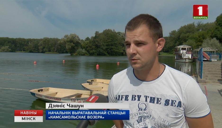 Два человека утонули в водоемах Минской области за выходные Два чалавекі патанулі ў вадаёмах Мінскай вобласці за выхадныя