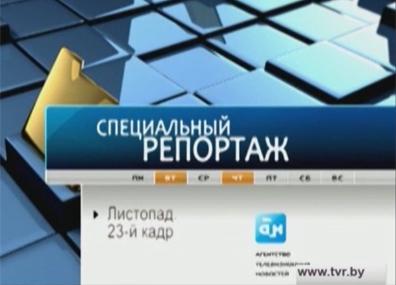 "Специальный репортаж ""Лістапад. 23-й кадр""  в 21:45 на ""Беларусь 1"" Спецыяльны рэпартаж ""Лістапад. 23-ці кадр""  у 21:45 на ""Беларусь 1"""