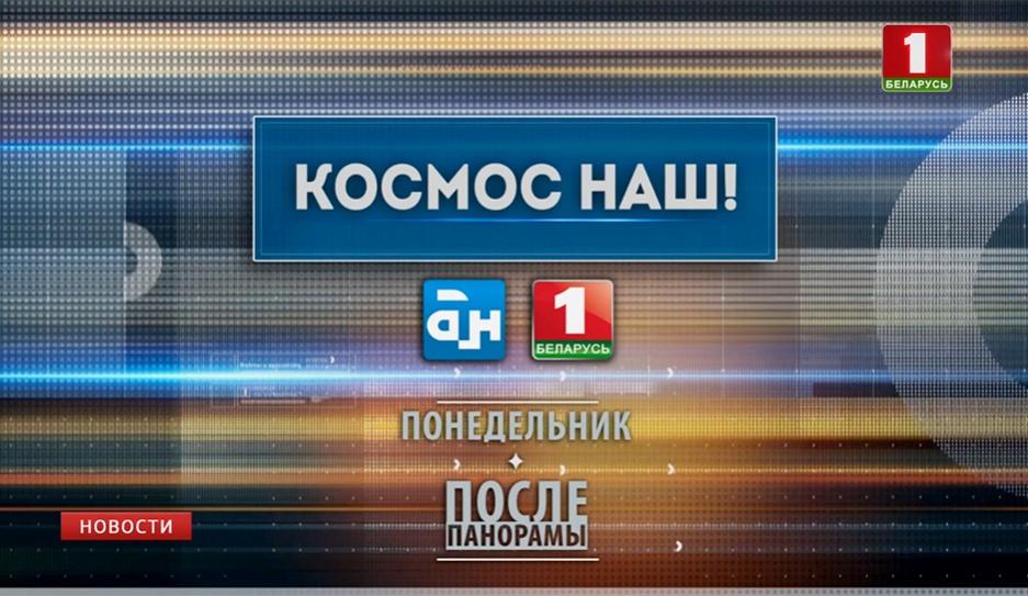 """Специальный проект """"Космос наш!"""" Спецыяльны праект """"Космас наш!"""""""