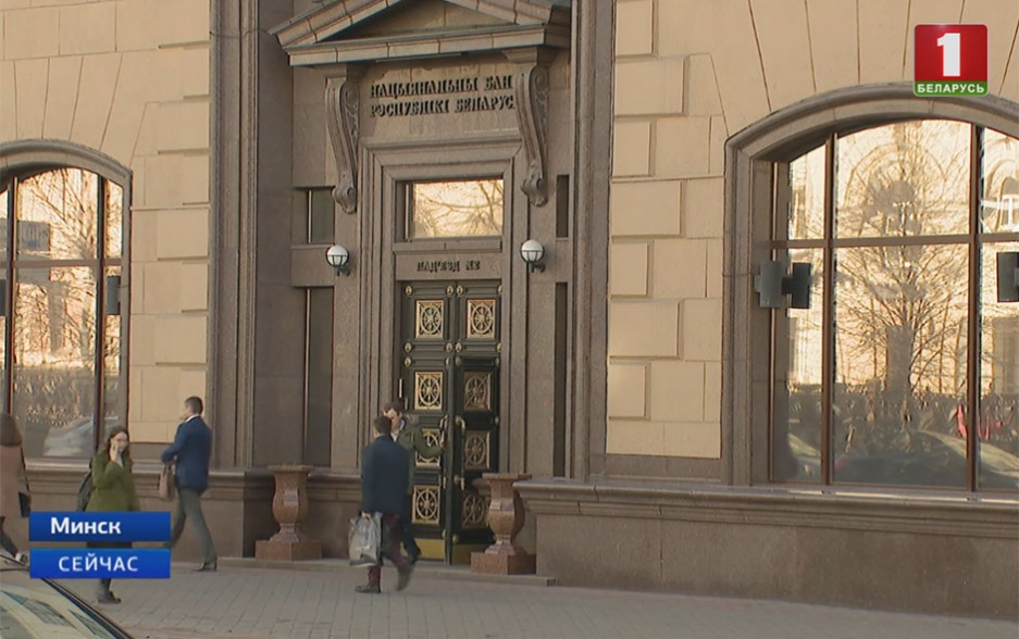 Нацбанк Беларуси не исключает изменение ставки рефинансирования Нацбанк Беларусі не выключае змянення стаўкі рэфінансавання