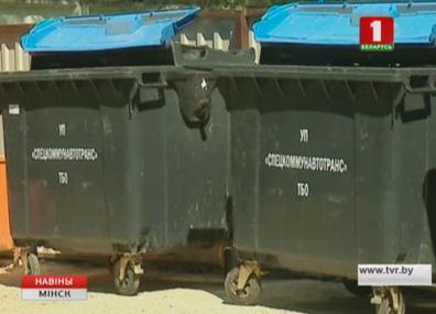 Более тысячи новых контейнеров для мусора установят во дворах Минска  Больш за тысячу новых кантэйнераў для смецця ўсталююць ў дварах Мінска