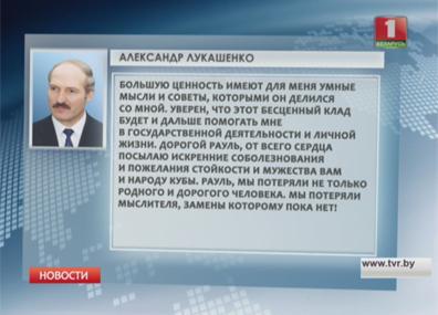 """А.Лукашенко: """"Потеряли мыслителя, замены которому пока нет"""""""