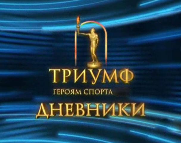 Триумф. Героям спорта 2014. Видеодневники