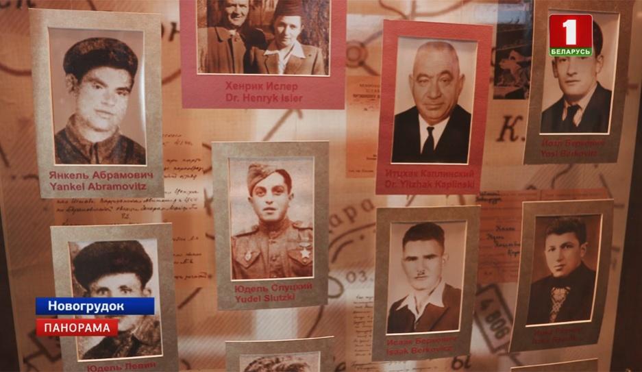 О спасенных 75 лет назад судьбах вспоминали в Новогрудке
