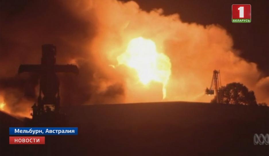 Крупный химический завод горит в Мельбурне