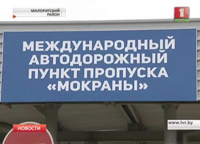 """Движение через пункт пропуска """"Мокраны"""" возобновлено"""