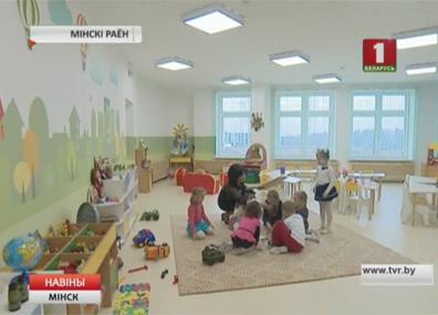 Сегодня в Минском районе открыли новый детский сад Сёння ў Мінскім раёне адкрылі новы дзіцячы сад
