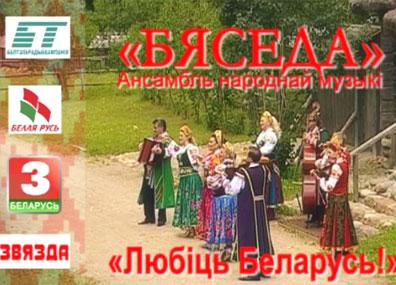 Любіць Беларусь!
