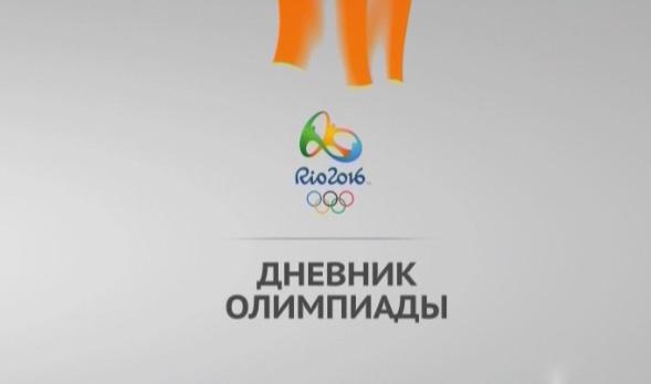 Дневники Олимпиады