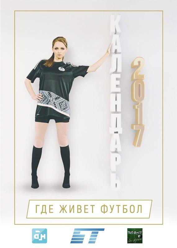 """Календарь """"Козел про футбол-2017"""""""