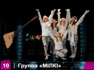 """Группа """"MILKI"""""""
